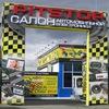 Салон автомобильной электроники PITSTOP