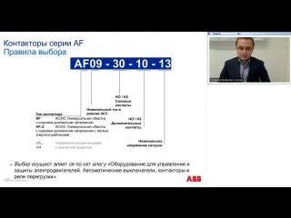 Вебинар АББ_Номенклатура и преимущества контакторов АББ