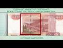 Как отличить подлинную банкноту от фальшивой