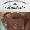 Handsel. Изделия ручной работы из кожи