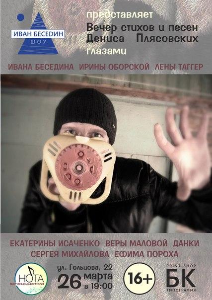 Куда сходить в Тюмени в выходные: 25 - 27 марта 17