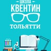 Квентин: подготовки к ЕГЭ и ОГЭ в Тольятти