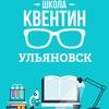 Квентин: курсы подготовка к ЕГЭ в Ульяновске