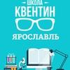 Квентин: подготовки к ЕГЭ и ОГЭ в Ярославле