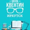 Школа Квентин Иркутск: курсы подготовки к ЕГЭ