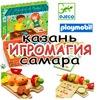 ИГРОМАГИЯ- настольные игры игрушки Казань