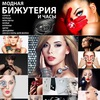 Магазин бижутерии - Zutera.ru