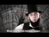 Эпические РЭП Батлы в истории: Линкольн против Норриса