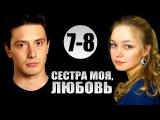 Сестра моя, Любовь 7-8 серия (2014) Мелодрама фильм сериал