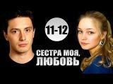 Сестра моя, Любовь 11-12 серия (2014) Мелодрама фильм сериал