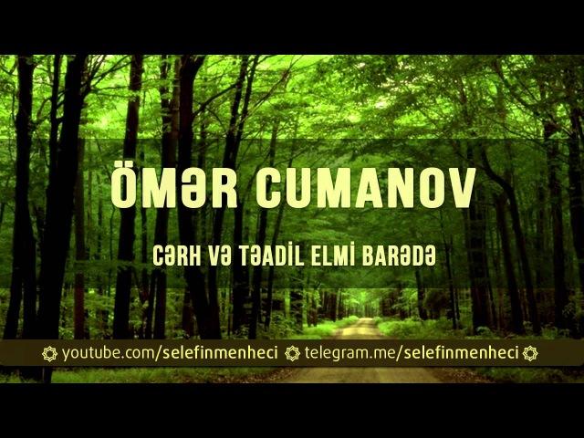 Cərh və Təadil elmi barədə - Ömər Cumanov