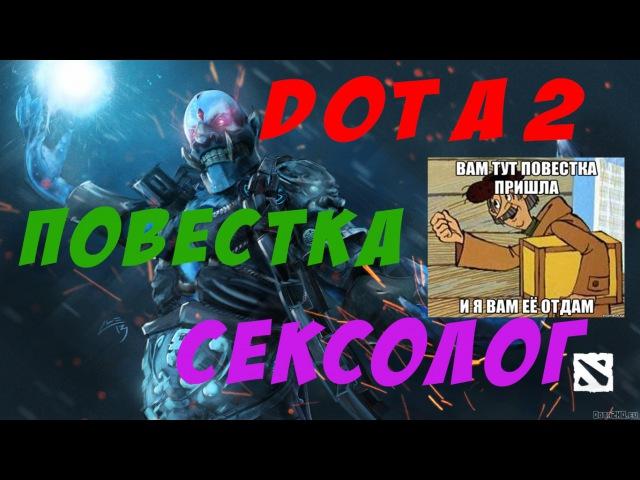 DOTA 2 БРЕД | ПОВЕСТКА СЕАНС СЕКСОЛОГА ТУХЛОДЫР