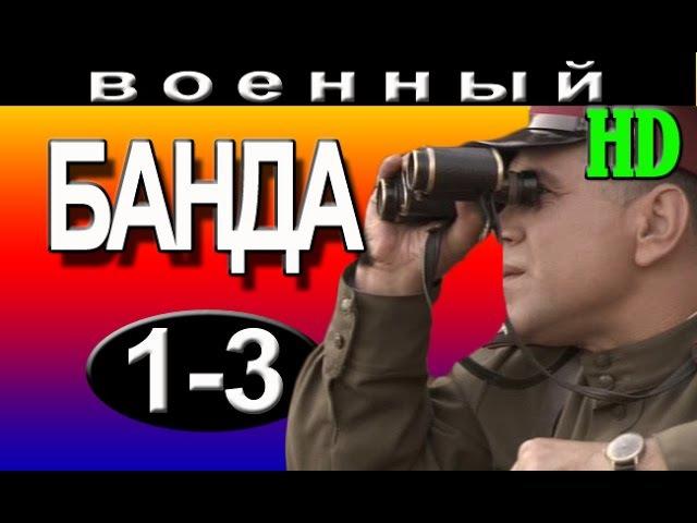 Банда 1 2 3 серия военные сериалы