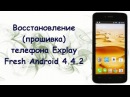 Прошивка Explay Fresh Android 4.4.2 (восстановление из состояния кирпича)