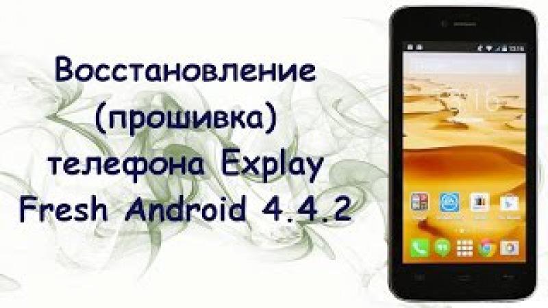 Прошивка Explay Fresh Android 4.4.2 (восстановление из состояния кирпича)