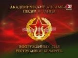 75 лет. Академический ансамбль песни и танца Вооруженных Сил Республики Беларусь...