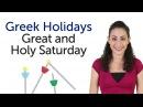 Learn Greek Holidays - Great and Holy Saturday - Μεγάλο Σάββατο