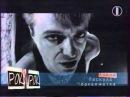 Рок урок - Кинчев и Самойлов, январь 1995