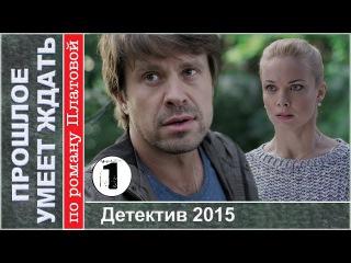 Прошлое умеет ждать 1 серия HD (2015) Детектив, триллер