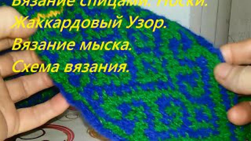 Вязание спицами Носки Жаккардовый Узор Вязание мыска Схема вязания mustersocken picture socks