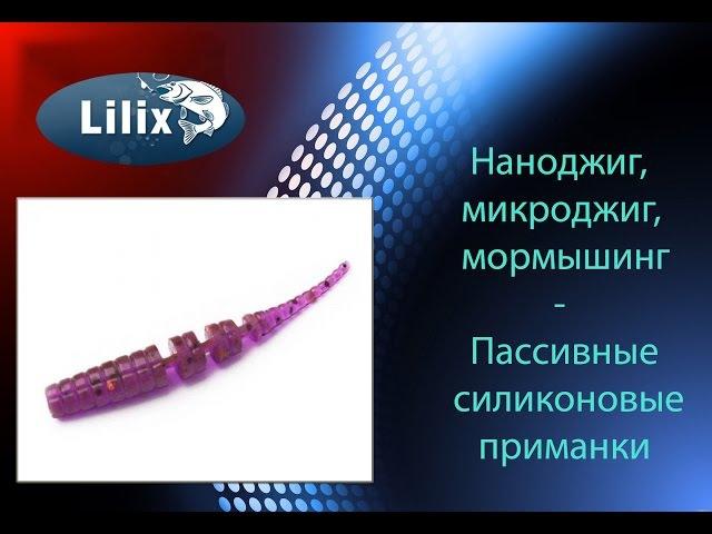 Наноджиг,микроджиг,мормышинг-Пассивные силиконовые приманки
