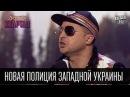 Новая Полиция Западной Украины | Вечерний Квартал 26.03.2016