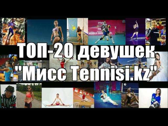 ТОП-20 девушек конкурса Мисс Tennisi.kz 2016