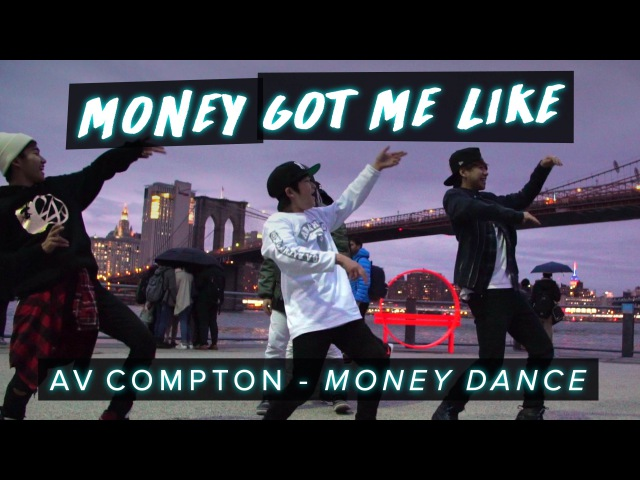 AV Compton – Money Dance | Money Got Me Like MoneyDanceChallenge