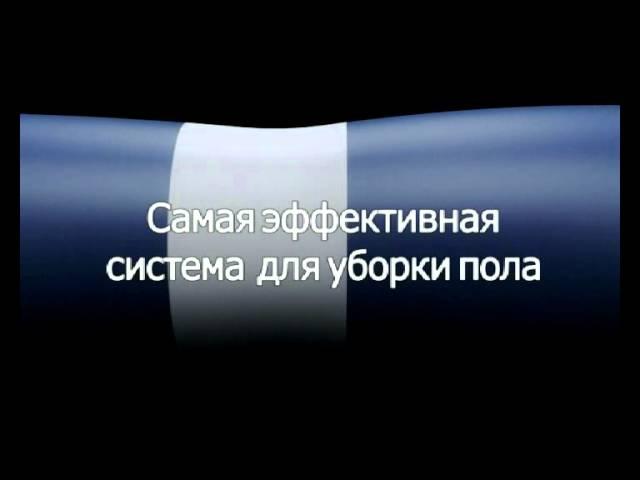Система СВЕП Хай-Спид от Vileda Professional