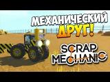 Scrap Mechanic | Механический друг!