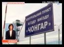 Що везуть до Криму після кабмінівської заборони
