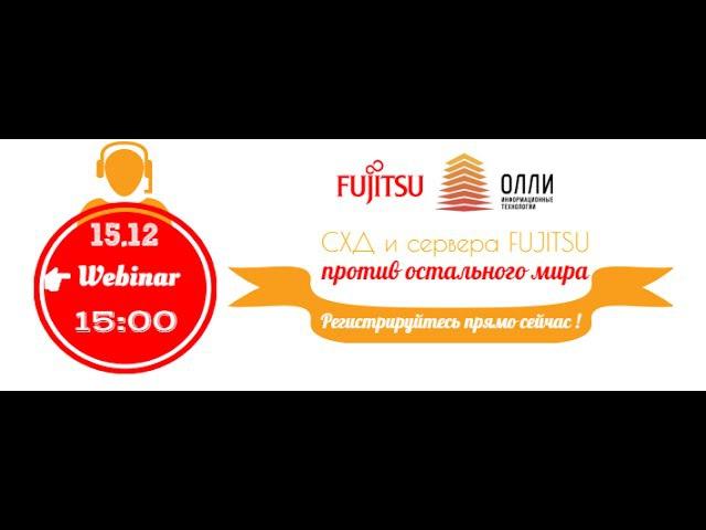 Онлайн встреча с Fujitsu 15 декабря СХД и Сервера Fujitsu против остального мира