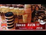 ✔Заказ Эйвон 02 2016 ЗАКУПИЛИСЬ ОПТОМ