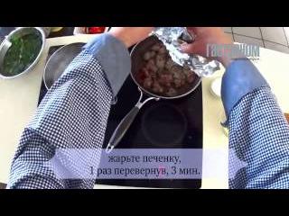Тальятелле с печенкой и паприкой