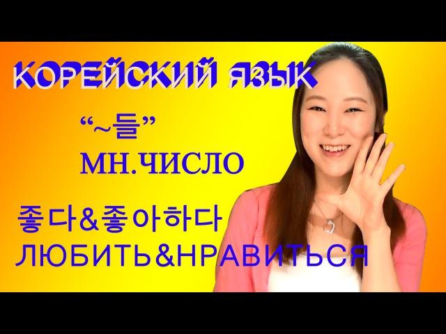 [Корейский язык] Множественное число. Любить НравитьсяㅣLena RUKO tv