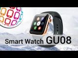 Smart Watch GU08 - стильные и функциональные смарт-часы