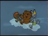 Песенка из мультфильма