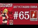 Дегустация пива #65 -  She is devil от Penguin's Brewery! 18+