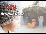Идея Рождественского вертепа  своими руками! Поделки из дерева для детей