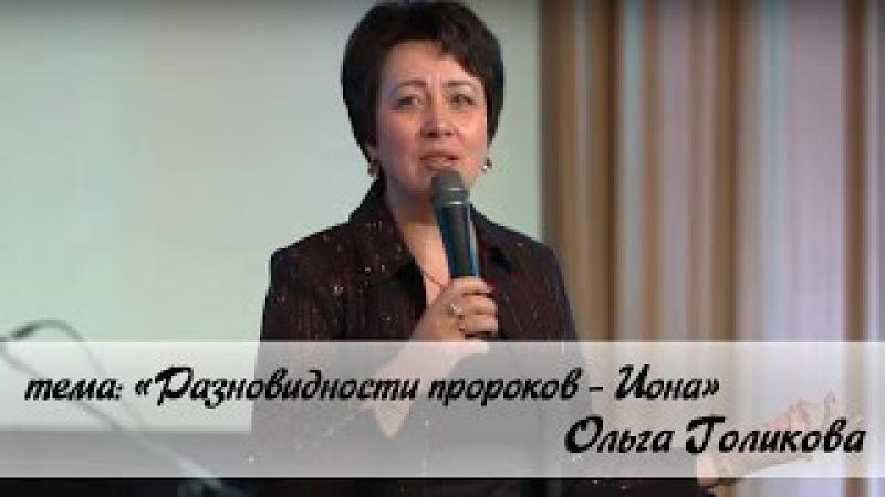 Разновидности пророков - Иона. Ольга Голикова. 17 января 2016 года