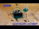 сэмон 👍 СИНИЙ ДЖИН 🤖 и джин корзина (арома корзина). Рецепт