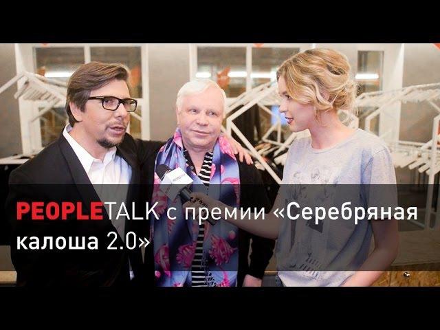 PEOPLETALK Премия Серебряная калоша 2 0 Ким Кардашьян Борис Моисеев Анастасия Воло