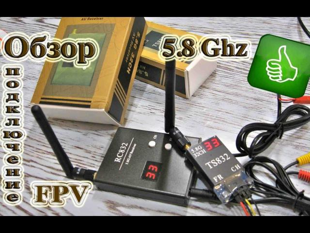 Обзор Boscam FPV 5 8G Radio System. Подключение FPV. RC LIFE