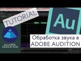Обработка звука в программе Adobe Audition Audio signal processing in Adobe Audition
