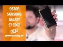 Обзор Samsung Galaxy S7 Edge от Фотосклад.ру