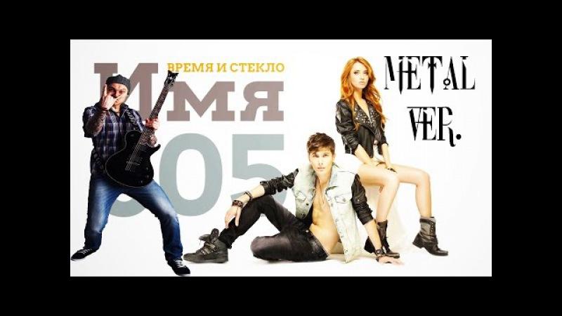 Имя 505 - Время и Стекло (metal version by Fa'RNéV)