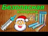 Новогодние поделки #2: Хлопушка из шприца / New Year hand crafts #2: cracker with a syringe