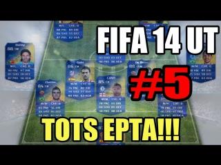 FIFA 14 UT | TOTS | Happy Hour 35k pack opening! Открываем паки..мать их))