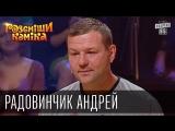 Рассмеши Комика сезон 4й выпуск 2 - Андрей Радовинчик, г. Днепропетровск