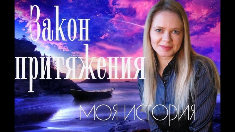 О законе притяжения ☀ первое знакомство с ним ☀ Olga Sun